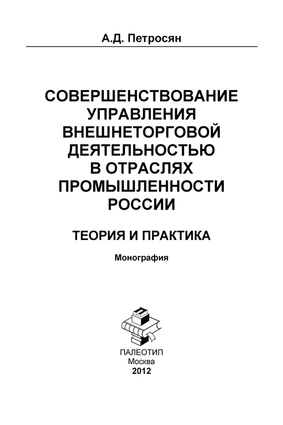 Совершенствование управления внешнеторговой деятельностью в отраслях промышленности России. Теория и практика