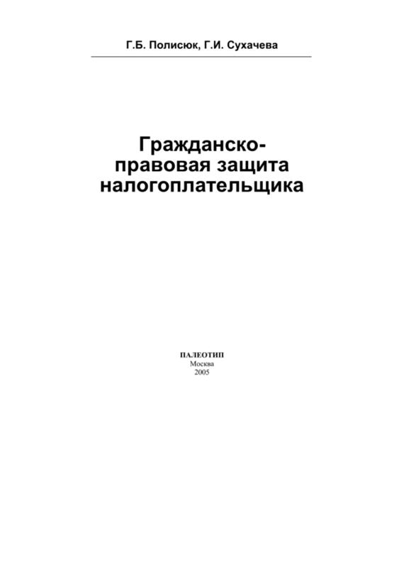 просто скачать Галина Полисюк бесплатная книга