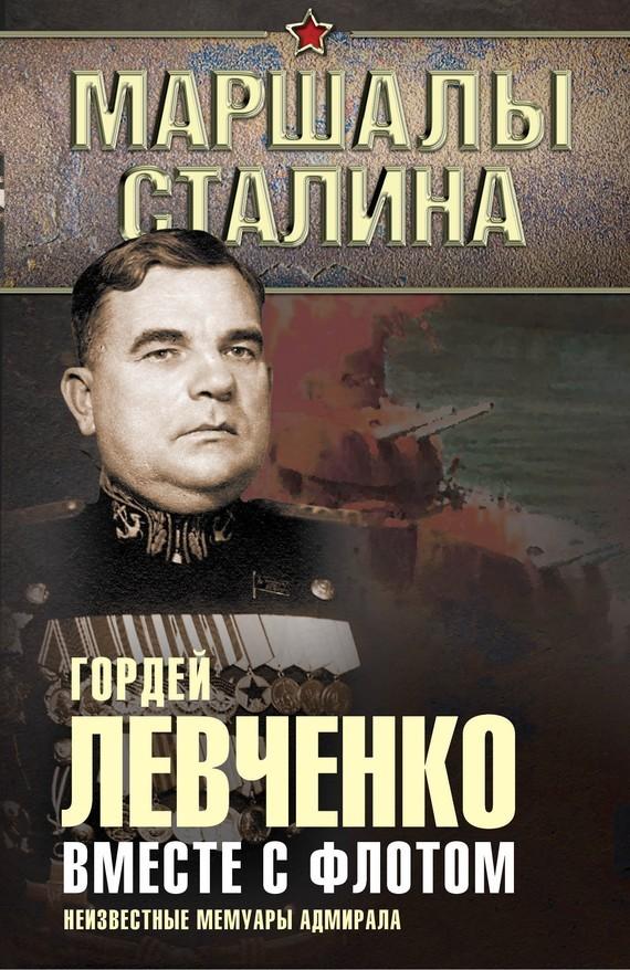 Гордей Левченко