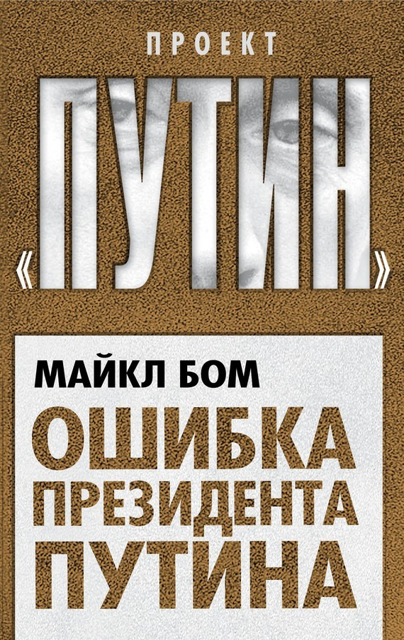 Майкл Бом Ошибка президента Путина анатолий смелый л бом ломоносова бома