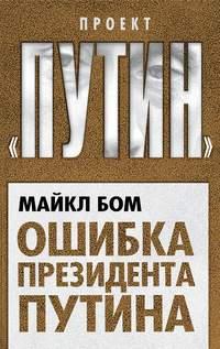 Бом, Майкл  - Ошибка президента Путина
