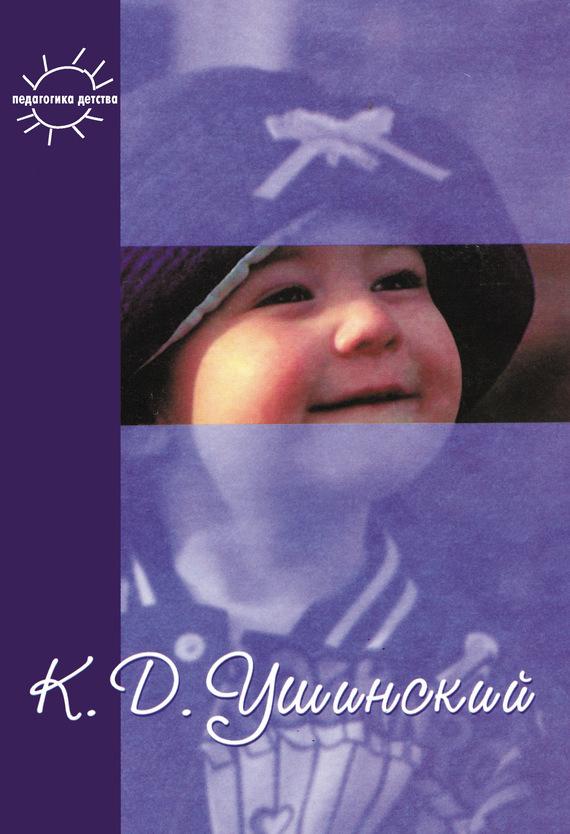 Константин Ушинский - Воспитание человека. Избранное