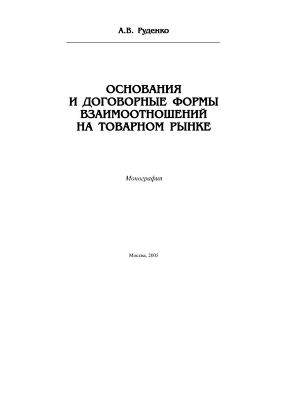 Основания и договорные формы взаимоотношений на товарном рынке