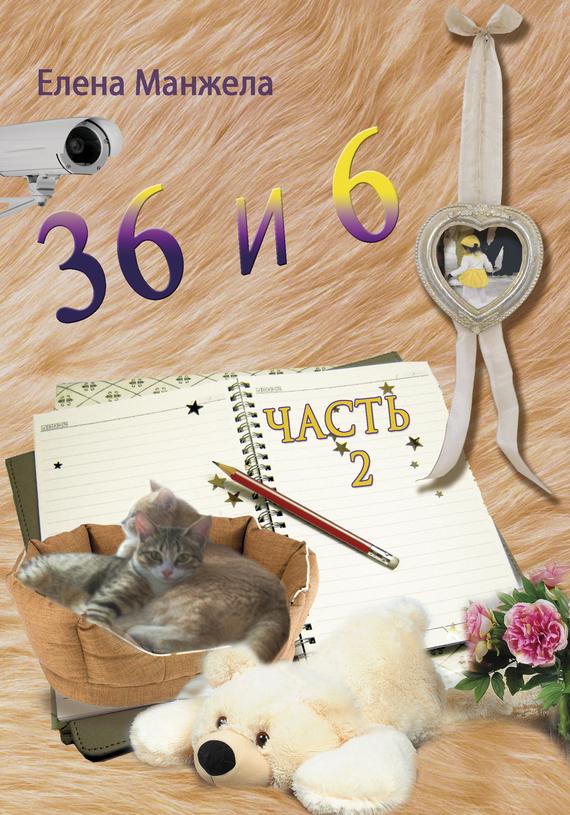 Елена Манжела 36 и 6. Часть 2