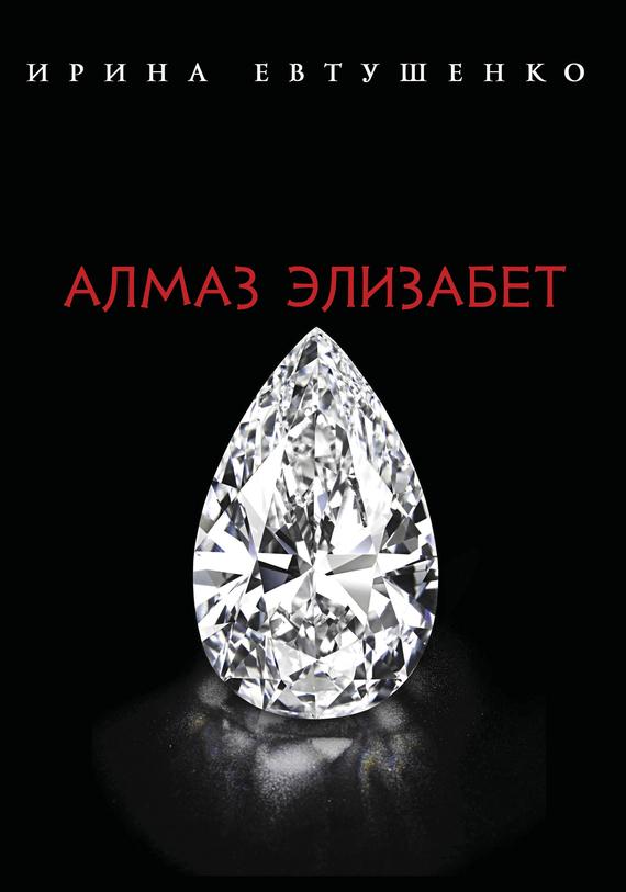 Ирина Евтушенко Алмаз Элизабет
