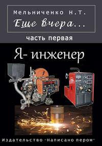 Мельниченко, Николай  - Еще вчера. Часть первая. Я – инженер