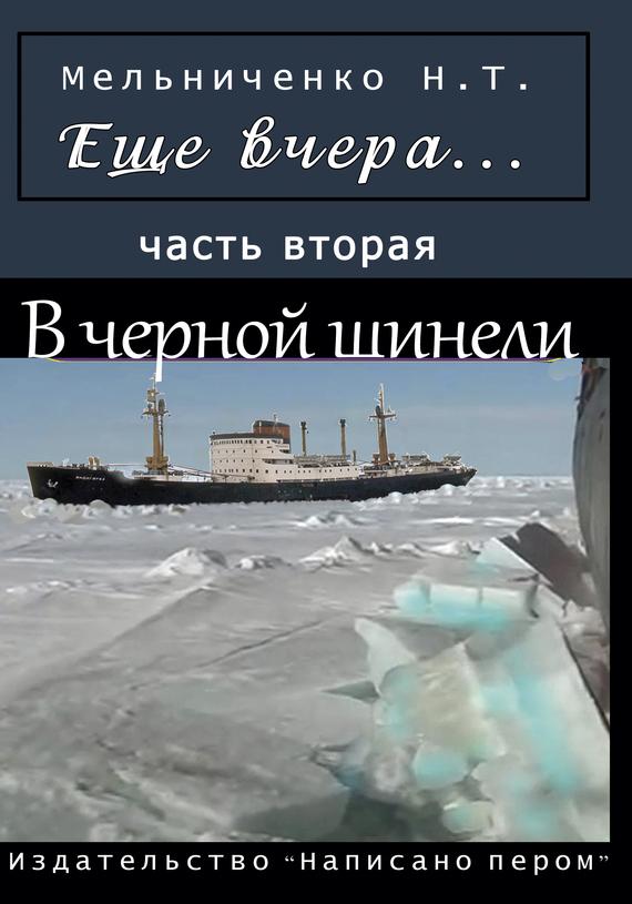 Николай Мельниченко - Еще вчера. Часть вторая. В черной шинели
