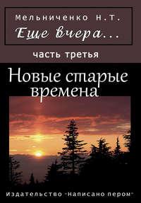 Мельниченко, Николай  - Еще вчера. Часть третья. Новые старые времена