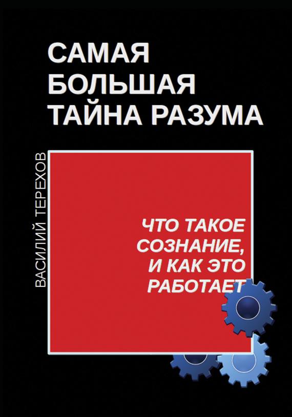 Василий Терехов Самая большая тайна разума. Что такое сознание, и как это работает