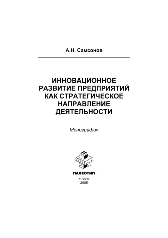 быстрое скачивание Алексей Самсонов читать онлайн