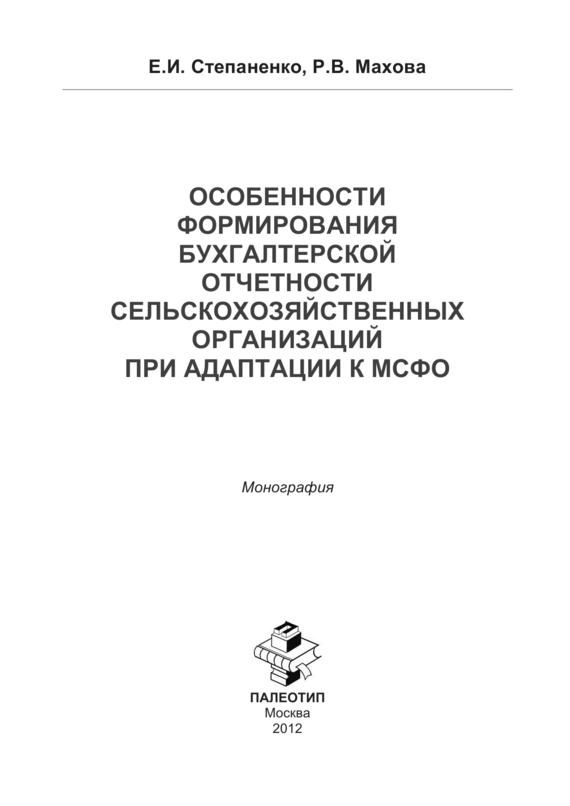 Особенности формирования бухгалтерской отчетности сельско-хозяйственной организации к МСФО