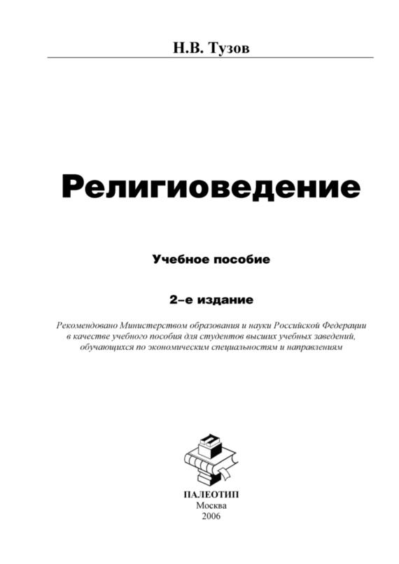 Николай Тузов Религиоведение александр тузов способность