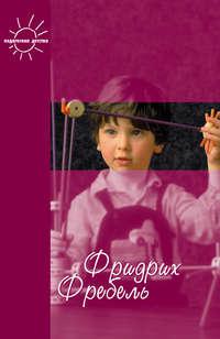 Фребель, Фридрих  - Будем жить для своих детей (сборник)