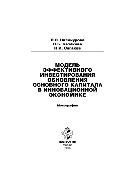 Обложка книги Модель эффективного инвестирования обновления основного капитала в инновационной экономике, автор Валинурова, Лилия