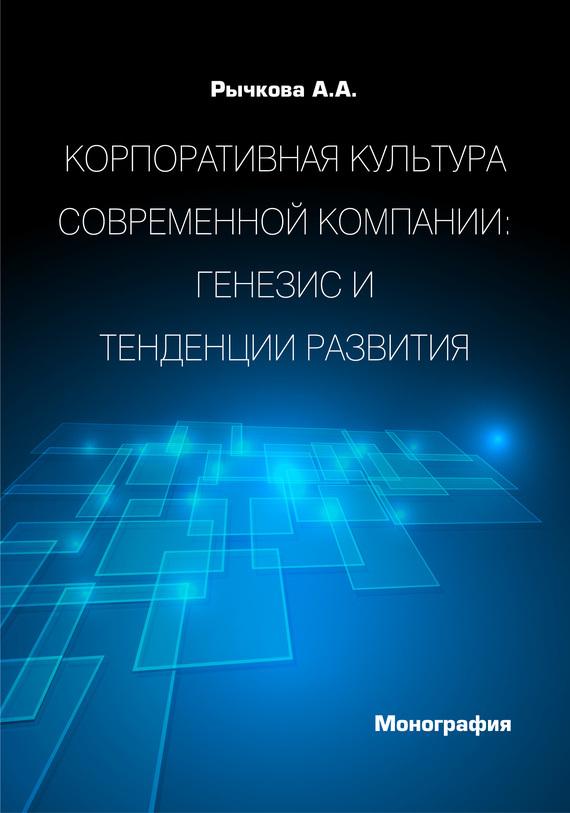 для компании А. А. Рычкова Корпоративная культура современной компании. Генезис и тенденции развития