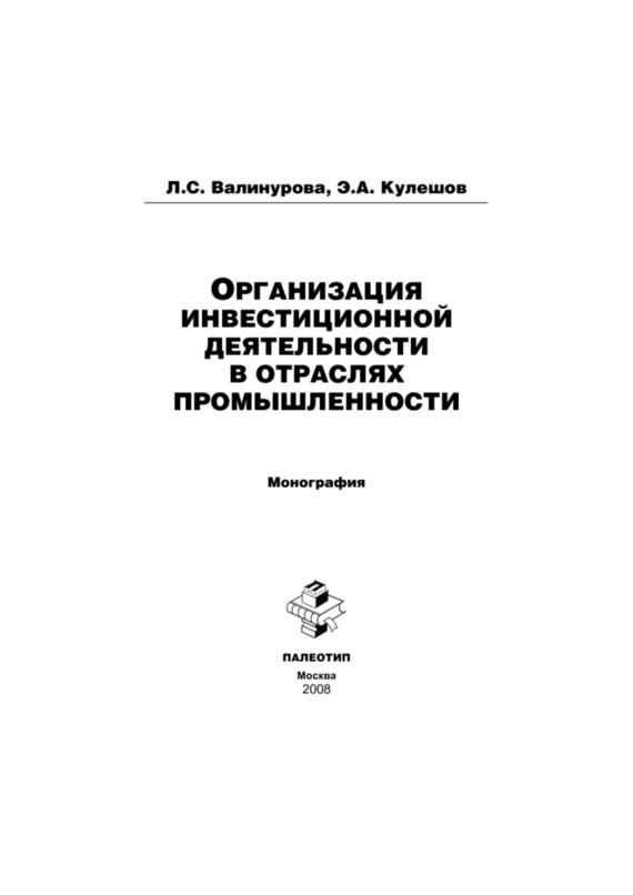 Лилия Валинурова Организация инвестиционной деятельности в отраслях промышленности