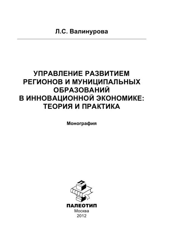 Управление развитием регионов и муниципальных образований в инновационной экономике: теория и практика
