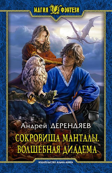 Андрей Дерендяев бесплатно