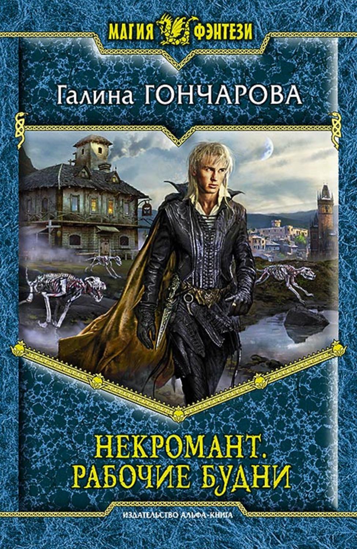 Галина гончарова средневековая история 2 скачать fb2