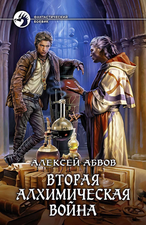 Алексей абвов алхимик 4 скачать бесплатно fb2