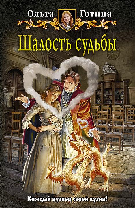 Ольга Готина Шалость судьбы ольга черных по имени кассандра