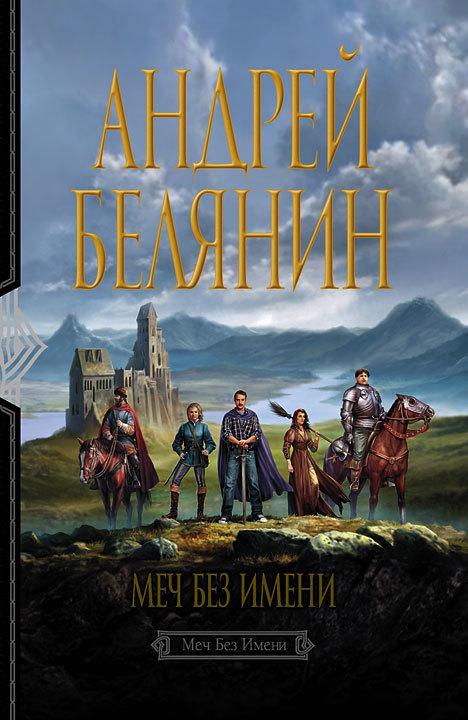 Андрей Белянин Меч Без Имени андрей явный защита от темных сил