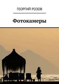 Розов, Георгий  - Фотокамеры