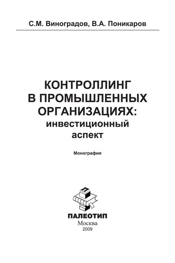 С. М. Виноградов Кон...