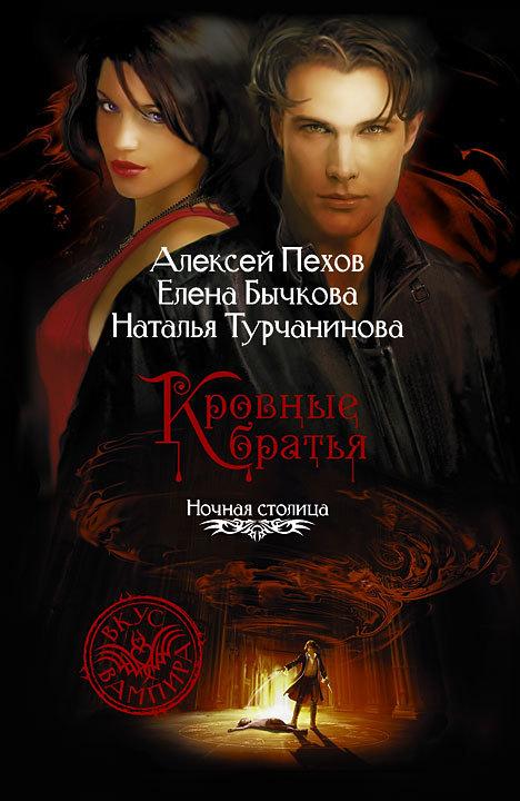 просто скачать Алексей Пехов бесплатная книга