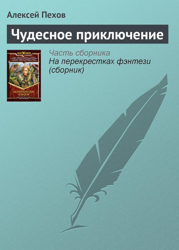 Алексей Пехов Чудесное приключение алексей пехов чудесное приключение