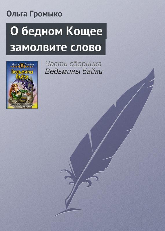 полная книга Ольга Громыко бесплатно скачивать