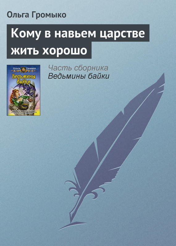 скачать книгу Ольга Громыко бесплатный файл