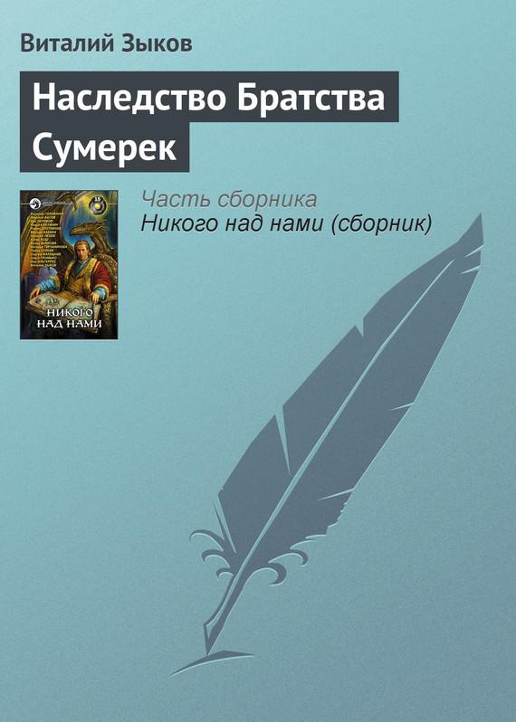 Виталий Зыков - Наследство Братства Сумерек