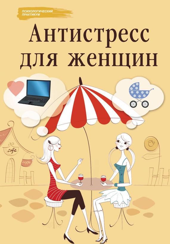 быстрое скачивание Наталья Царенко читать онлайн