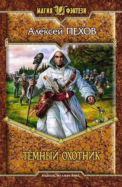 Тёмный охотник (сборник)