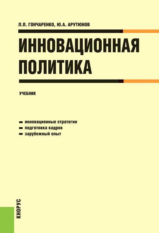 Юрий Арутюнов Инновационная политика