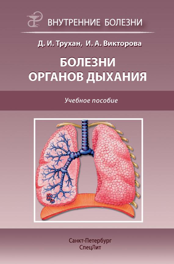 Д. И. Трухан Болезни органов дыхания. Учебное пособие