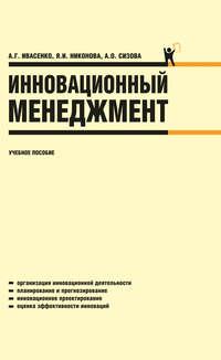 Ивасенко, Анатолий  - Инновационный менеджмент