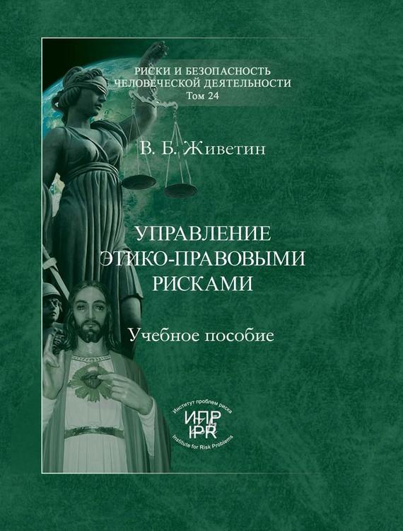 яркий рассказ в книге В. Б. Живетин