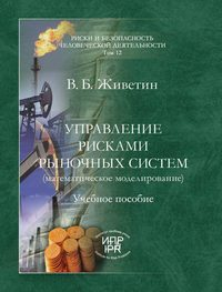 Живетин, В. Б.  - Управление рисками рыночных систем (математическое моделирование)