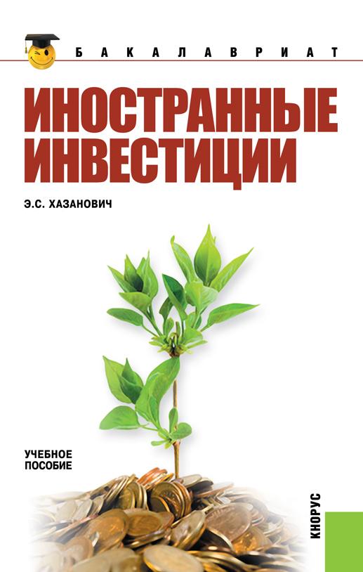 Энгель Хазанович Иностранные инвестиции книгу иностранные инвестиции