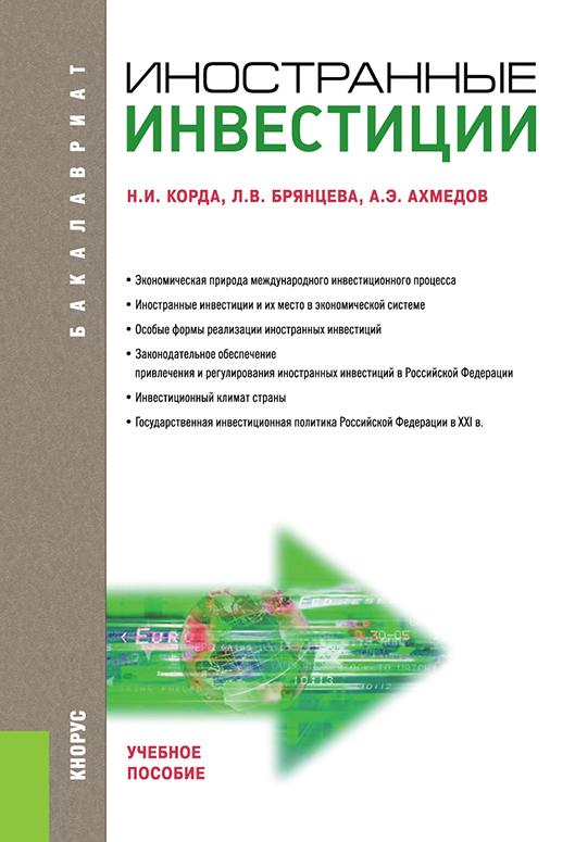 А. Э. Ахмедов Иностранные инвестиции книгу иностранные инвестиции