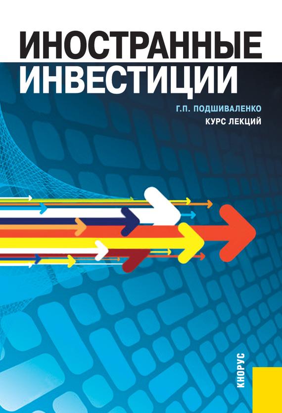 читать книгу Галина Подшиваленко электронной скачивание