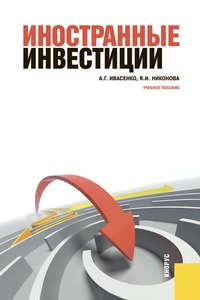 Ивасенко, Анатолий  - Иностранные инвестиции