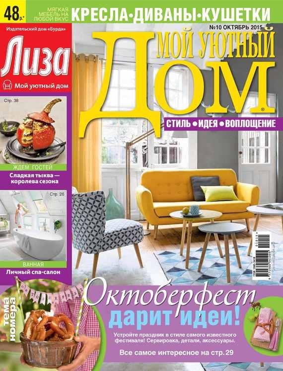 Журнал «Лиза. Мой уютный дом» №10/2015