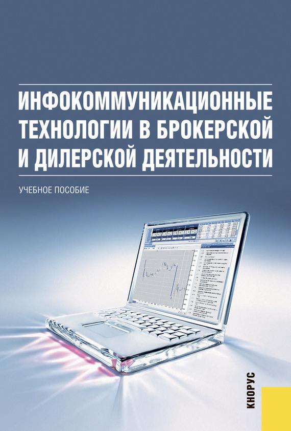 Обложка книги Инфокоммуникационные технологии в брокерской и дилерской деятельности, автор Акинин, Петр
