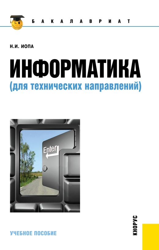 Н. И. Иопа Информатика атаманенко и шпионское ревю