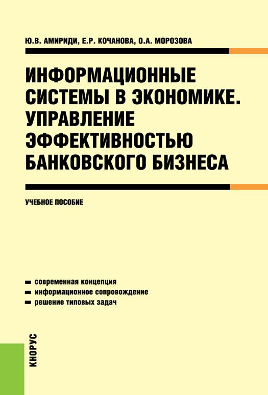 Елена Робертовна Кочанова Информационные системы в экономике. Управление эффективностью банковского бизнеса елена гениатулина cms системы управления контентом
