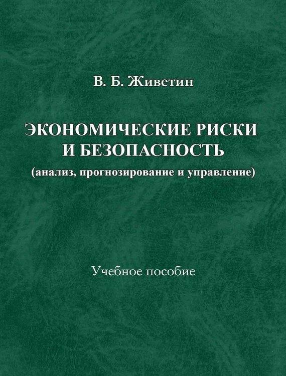 В. Б. Живетин Экономические риски и безопасность (анализ, прогнозирование и управление)