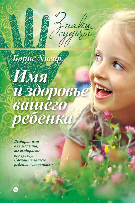 Скачать Борис Хигир бесплатно Имя и здоровье вашего ребенка